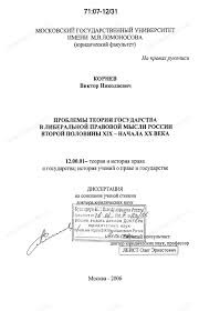 Диссертация на тему Проблемы теории государства в либеральной  Диссертация и автореферат на тему Проблемы теории государства в либеральной правовой мысли России второй половины