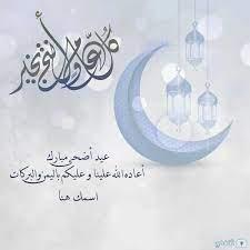 "Adha Mubarak"" اكتب اسمك على صور العيد 2021 لتهنئة الأهل والأصدقاء - ثقفني"