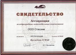 Грузоперевозки в Туркменистан доставка грузов в Туркмения  Свидетельство АСМАП Международные перевозки
