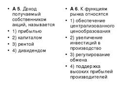 Презентация по экономике Контрольная работа по теме Экономика  А 5 Доход получаемый собственником акций называется 1 прибылью 2 капитало