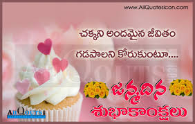 Fresh Happy Birthday Wishes In Telugu English Top Colection For