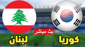 بث مباشر مباراة لبنان وكوريا الجنوبية اليوم تصفيات اسيا المؤهلة لكاس العالم  - تالام كورة