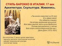 Презентация на тему СТИЛЬ БАРОККО В ИТАЛИИ век Архитектура  1 СТИЛЬ