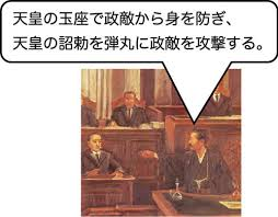 「大正政変」の画像検索結果