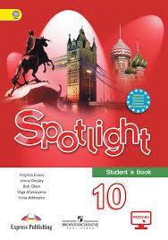 Английский язык класс Базовый уровень Комплект с электронным  Английский язык 10 класс Базовый уровень Комплект с электронным приложением Каталог издательства Просвещение