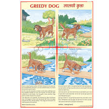 Greedy Dog Chart India Greedy Dog Chart Manufacturer