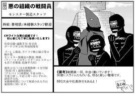 悪の組織の原価計算 第7話 戦闘員の生活保障 商工会議所の検定試験