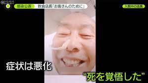 コロナ に かかっ た 有名人 日本