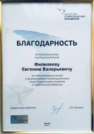 Подключение объектов к электрическим сетям Технологическое  Благодарность от Агенства Стратегических Инициатив