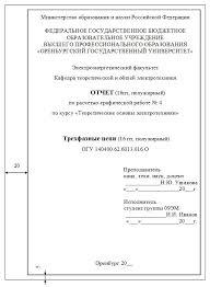 Рамка со штампом для курсовой работы Бухгалтерский баланс курсовая работа