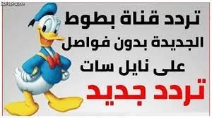 تردد قناة بطوط كيدز Batoot-kids الجديد 2021 عبر القمر الصناعي نايل سات –  مصري فور نيوز