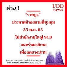 UDD news ยูดีดีนิวส์ (@udd_red)
