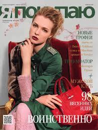 """SG """"Я Покупаю. Киров"""", апрель 2015. """"Воинственно"""" by Shopping ..."""