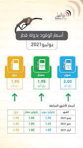 """شبكة مرسال قطر on Twitter: """"أرتفاع في أسعار الوقود بدولة #قطر لشهر يوليو  2021 #مرسال_قطر https://t.co/Z1XOxYvCtT"""" / Twitter"""
