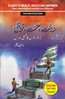Dolat Sehat Khushi Author:Hina Imtiaz-Robin Seiger Price Pak Rs:400 | BOOK  CENTRE