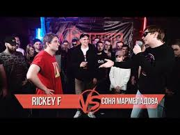 VERSUS BPM: Rickey F VS Соня Мармеладова - YouTube