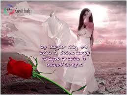187 Telugu Love Poem For Your Boyfriend Kavithalunet