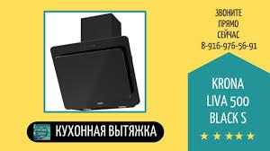 28. Кухонная <b>вытяжка Krona LIVA 500</b> BLACK S. Магазин ХаусБТ ...