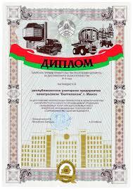 certificates awards licenses beltelecom Диплом лауреата премии 2015