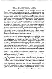 ОРЕЛ АЛЕВТИНА АНДРЕЕВНА ПСИХОЛОГИЧЕСКИЕ РЕСУРСЫ САМОРЕАЛИЗАЦИИ  ОБЩАЯ ХАРАКТЕРИСТИКА РАБОТЫ Актуальность исследования Одна из наиболее значимых сфер бытия человека его жизненной