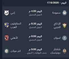 موعد أهم مباريات الدوري المصري ونصف نهائيات اوروبا اليوم الإثنين 17 أغسطس