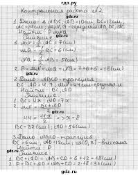 ГДЗ контрольные работы вариант геометрия класс  ГДЗ по геометрии 8 класс Мерзляк А Г дидактические материалы контрольные работы вариант