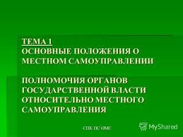 Презентация на тему ТЕМА ПРАВОВОЕ РЕГУЛИРОВАНИЕ ОРГАНИЗАЦИИ  1 ТЕМА 1 ОСНОВНЫЕ ПОЛОЖЕНИЯ О МЕСТНОМ САМОУПРАВЛЕНИИ ПОЛНОМОЧИЯ ОРГАНОВ ГОСУДАРСТВЕННОЙ ВЛАСТИ ОТНОСИТЕЛЬНО МЕСТНОГО САМОУПРАВЛЕНИЯ СПК