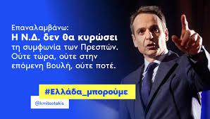Κυριάκος Μητσοτάκης: Η ΝΔ δεν θα κυρώσει την συμφωνία των Πρεσπών - lastpoint.gr