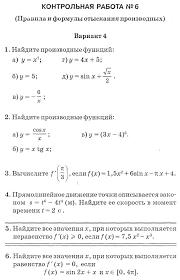 Контрольная работа Правила и формулы отыскания производных  1