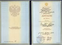 Основные сведения Прокина Наталья Александровна  копию диплома