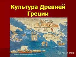 Презентация на тему Культура Древней Греции Цели проекта  1 Культура Древней Греции