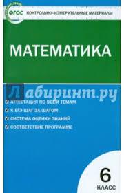 Книга Математика класс Контрольно измерительные материалы  Математика 6 класс Контрольно измерительные материалы