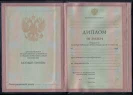 Купить диплом техникума РСФСР Диплом техникума РСФСР