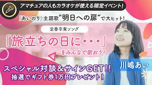 アマチュア参加可カラオケ企画 川嶋あいさんの楽曲を歌って対談