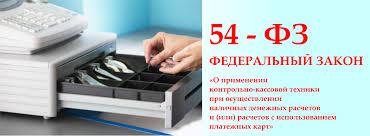 ФЗ В 2016 году вступили в силу поправки в 54 ФЗ О применении контрольно кассовой техники 4 июля законопроект был подписан президентом РФ и 12 июля