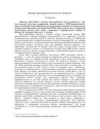 Курсовая работа по дисциплине Инновационный менеджмент Н Королёва Водные процедуры в институте В Довгуши