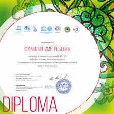 Дизайн диплома для проекта Дети рисуют мир Исламские страны  Дизайн диплома для проекта Дети рисуют мир Исламские страны