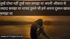 LATEST - Shayari Sad in Hindi Images ...