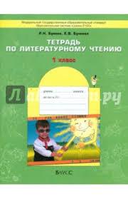 Книга Тетрадь по литературному чтению й класс ФГОС Бунеев  Тетрадь по литературному чтению 1 й класс
