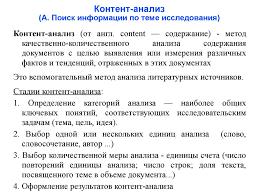 Теоретические и экспериментальные методы исследования в химии  30