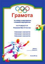 Грамоты и дипломы по шаблону Типография Репринт Спорт Шаблоны cre5 sport