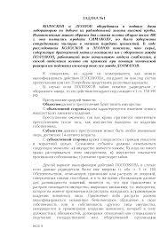 статья ук рф реферат Правовые советы и рекомендации 191 статья ук рф реферат