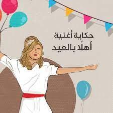Al Jazeera Channel - قناة الجزيرة - حكاية أغنية أهلا بالعيد