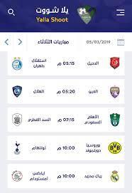 أبرز مباريات اليوم حمل الآن تطبيق... - يلا شووت-Yalla Shoot