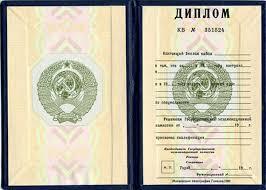 Цены на покупку диплома Дипломы на заказ   15 000 Купить диплом с приложением старого образца до 1996 г