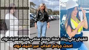 القبـ.ض علي فتيات التيك توك ريناد عماد ومنار سامي بتهمة الأفعال المنافية  للآداب - YouTube