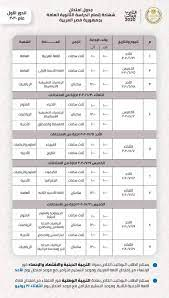 جدول امتحانات الثانوية العامة النهائي