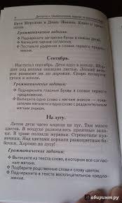 Контрольно измерительный материал по русскому языку для класса  Контрольно измерительный материал по русскому языку для 5 класса моу новоямская средняя школа контрольный диктант входной в лесу