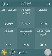 هل تعلم : حل الغاز لعبة فطحل العرب المجموعة السادسة عشر من 301 الى 320