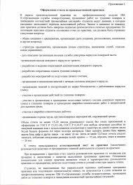 ГБПОУ РК Петрозаводский лесотехнический техникум Учебно  Оформление отчета по производственной практике ПМ01 ПБ 39